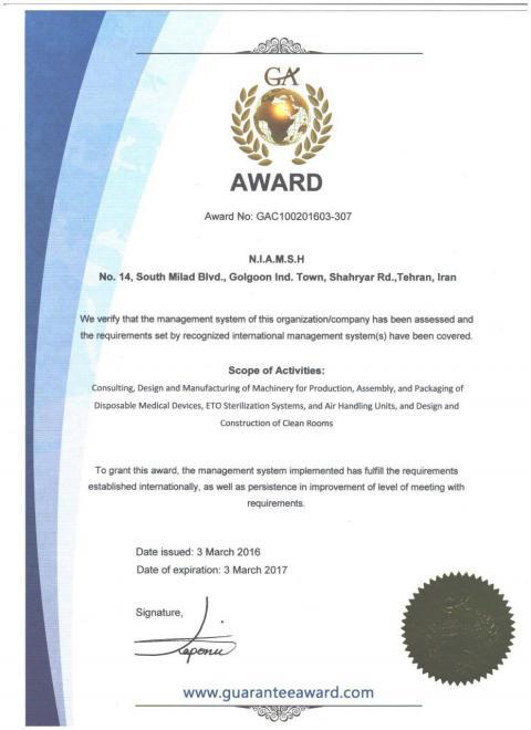 جایزه مدیریت کیفیت از Award