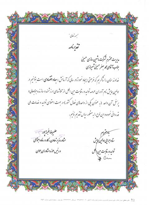 Acknowledgment from Asr Ghalam