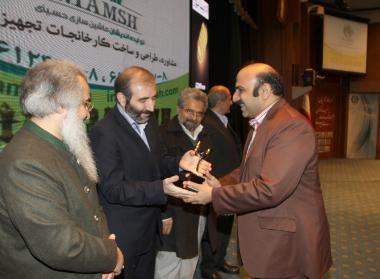 International Exhibition of Health