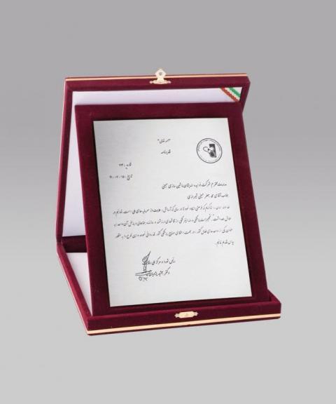 لوح شوراي مرکز ملي رقابت براي صنايع پزشکي 2010